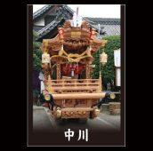 2019nakagawa
